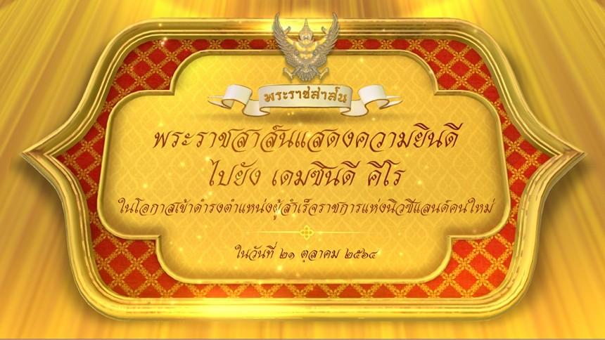 ในหลวง โปรดเกล้าฯให้ส่งพระราชสาส์นแสดงความยินดีไปยังผู้สำเร็จราชการแห่งนิวซีแลนด์คนใหม่