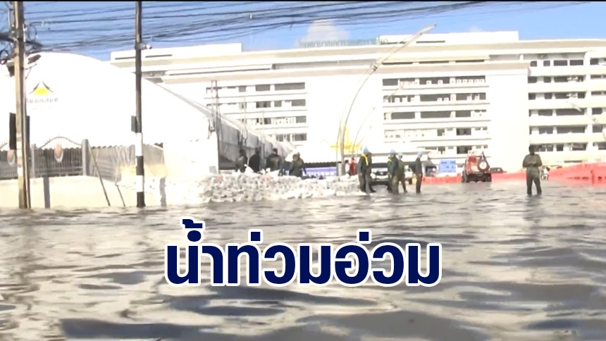หลายจังหวัดภาคอีสาน ยังน่าเป็นห่วง น้ำท่วมหลายพื้นที่