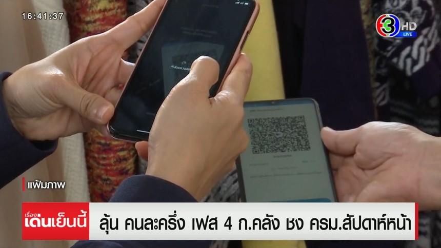 """หอการค้าไทย หนุนสุดตัว """"คนละครึ่ง เฟส 4"""" คลัง ชง ครม.สัปดาห์หน้า"""