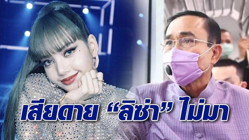 """นายกฯ รับผิดหวัง """"ลิซ่า"""" ไม่มาเคาต์ดาวน์ที่ไทย แต่ไม่เป็นไร เข้าใจเพราะเป็นธุรกิจ"""
