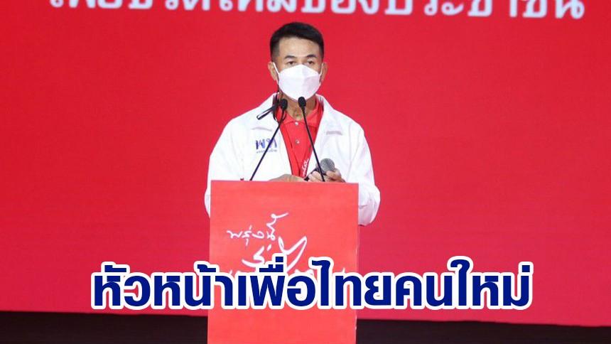 """""""หมอชลน่าน"""" นั่งหัวหน้าพรรคเพื่อไทยคนใหม่"""