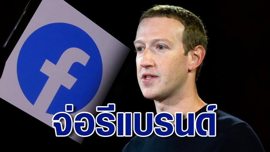 """บ.เฟซบุ๊ก จ่อรีแบรนด์ เน้นมุ่งหน้าสร้าง """"เมทาเวิร์ส"""" โลกเสมือนจริง"""