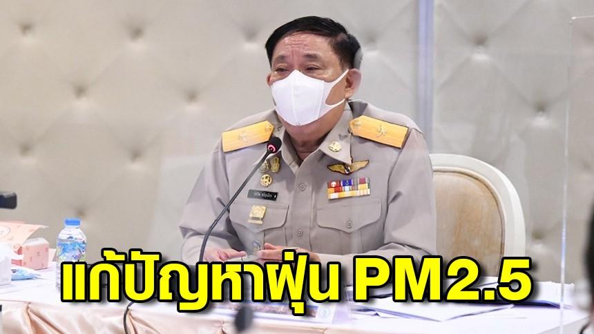 กทม. เตรียมพร้อมมาตรการแก้ไขปัญหาฝุ่นละออง PM2.5