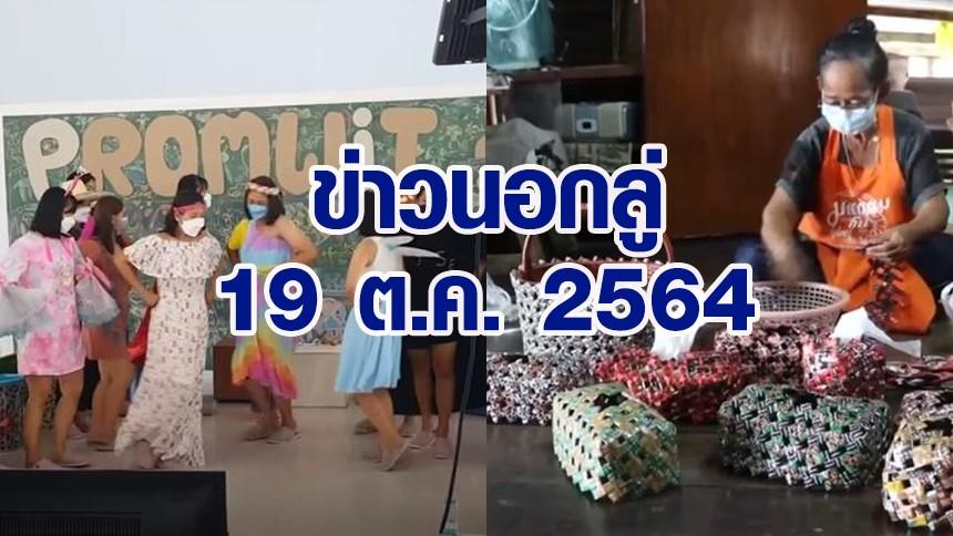 ข่าวนอกลู่ 19 ต.ค. 64 - ป้าวัย 64 พับซองกาแฟเป็นกล่องกระดาษทิชชู หารายได้