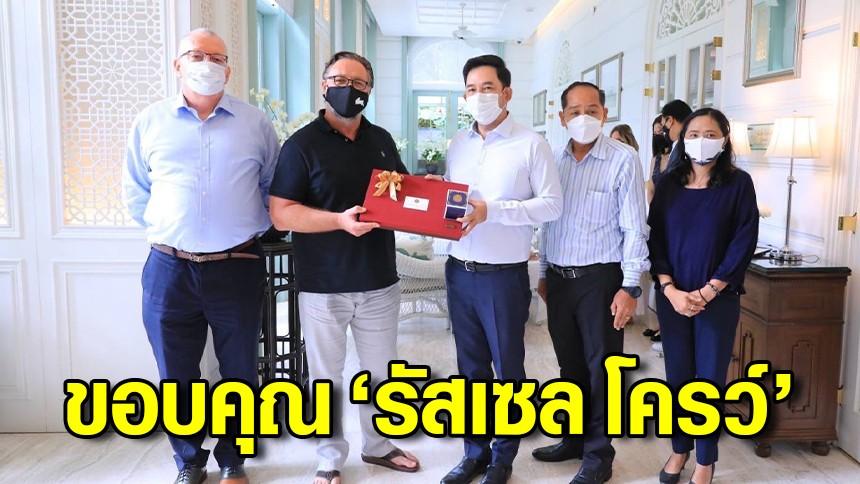 """นายกฯ ขอบคุณ """"รัสเซล โครว์"""" ที่ชื่นชมประเทศไทย ช่วยเผยแพร่ท่องเที่ยวไทย"""