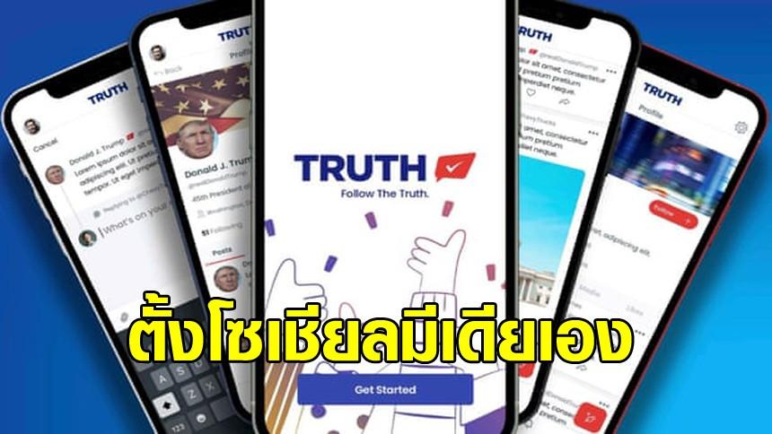 ไม่ง้อ! 'ทรัมป์' ตั้งโซเชียลมีเดียเอง 'TRUTH Social' หลังโดนเฟซบุ๊ก-ทวิตเตอร์บล็อค