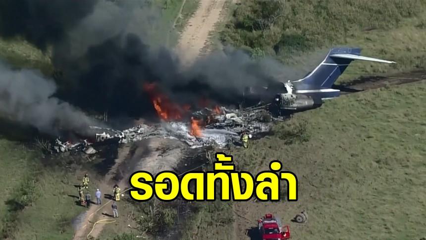 เครื่องบินตกในเท็กซัส ไฟลุกท่วมลำ รอดทั้งลำราวปาฏิหาริย์