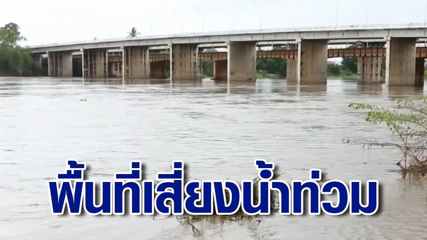 กอนช.เตือนเฝ้าระวังสถานการณ์น้ำ ลุ่มน้ำเจ้าพระยา-ท่าจีน จากฝนตกต่อเนื่อง