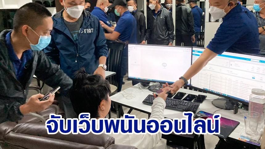 ตร.บุกจับ เว็บพนันออนไลน์ คอนโดหรูกลางกรุง พบเงินหนุนเวียนกว่า 50 ล้านต่อเดือน