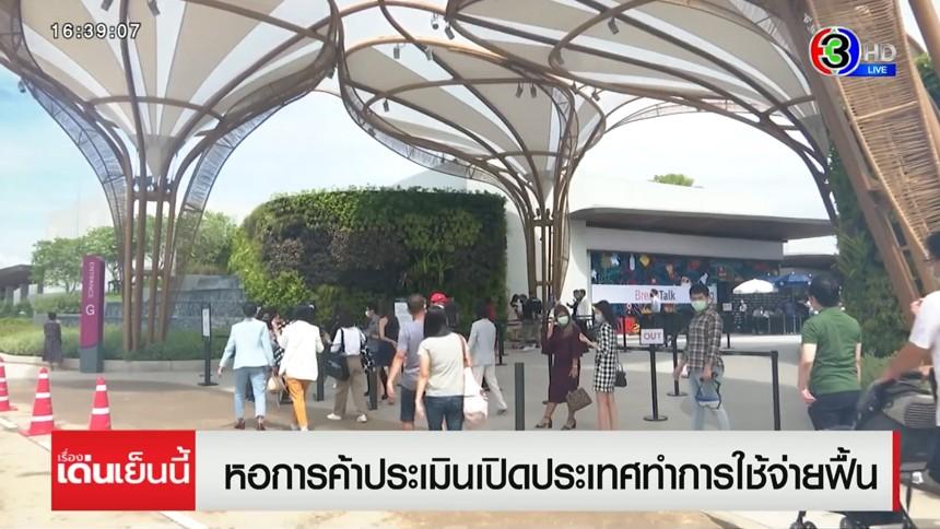 """หอการค้าไทย เชื่อ """"เปิดประเทศ""""  ทำใช้จ่ายฟื้น ดันจีดีพี.โตอีก 0.3 %"""