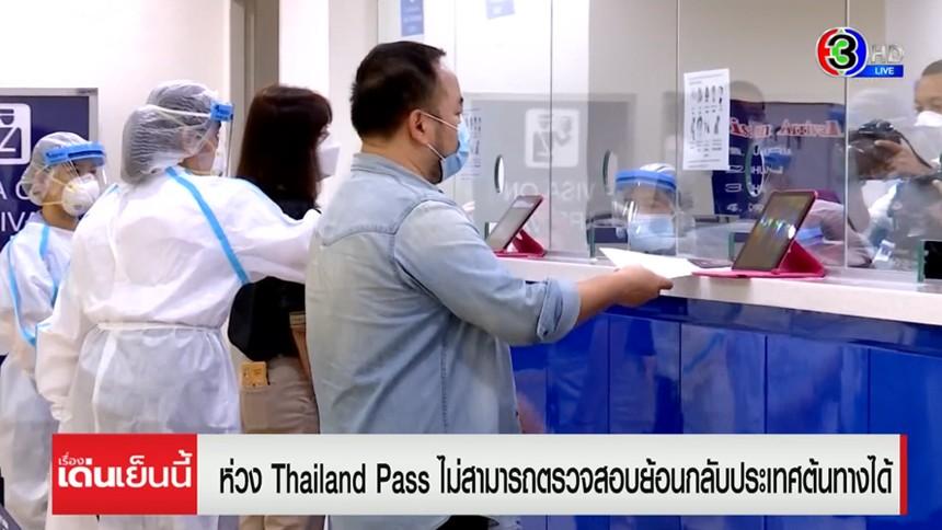 ห่วง Thailand Pass ตรวจสอบย้อนกลับไปยังประเทศต้นทาง ไม่ได้!