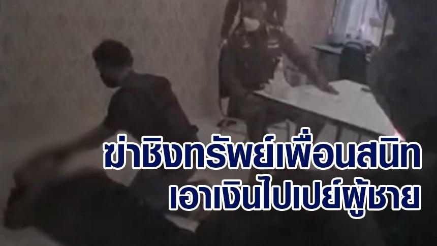 รวบสาวสอง ฆ่าชิงทรัพย์เพื่อนสนิทคาห้องเช่า เอาเงินไปเปย์ผู้ชาย