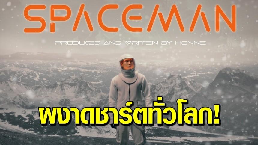 แรงดีไม่มีตก 'มิว ศุภศิษฏ์' พาเพลง SPACEMAN ขึ้นชาร์ต iTunes ทั่วโลกอีกครั้ง