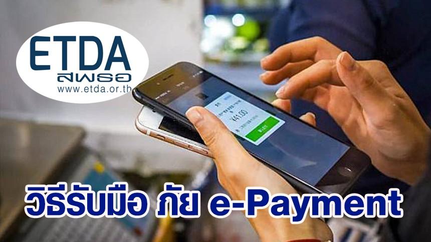'ดีอีเอส' แนะ 5 วิธี แนวทางป้องกัน ภัย e-Payment ป้องกันเงินหายจากบัญชีแบบไม่รู้ตัว