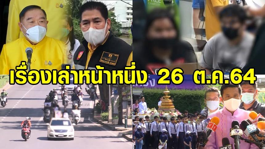 เรื่องเล่าหน้าหนึ่ง 26 ต.ค.64 ดราม่าอัญเชิญพระเกี้ยว-เจอเดลตาพลัสในไทย-แห่ขบวนบิ๊กไบค์ประท้วงลูกดับ