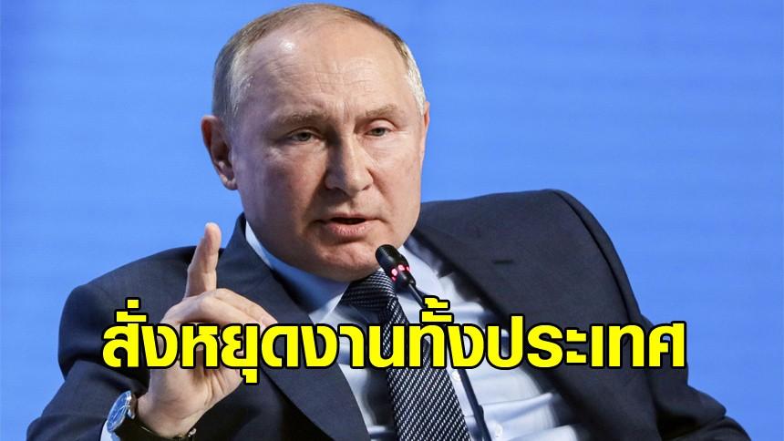 'ปูติน' สั่งชาวรัสเซีย หยุดงานทั้งประเทศ 7 วันไม่หักค่าจ้าง สกัดโควิด
