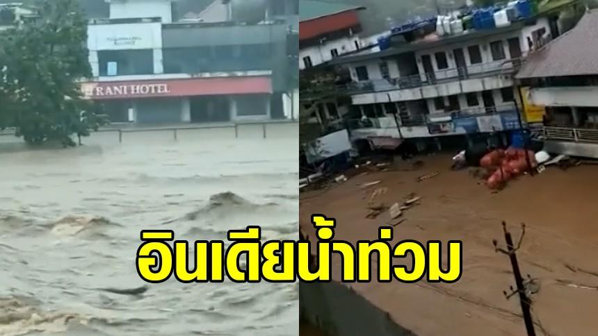 น้ำท่วมใหญ่อินเดียตอนใต้ บ้านถูกน้ำซัดไปทั้งหลัง ยอดเสียชีวิตพุ่ง 25 ศพ