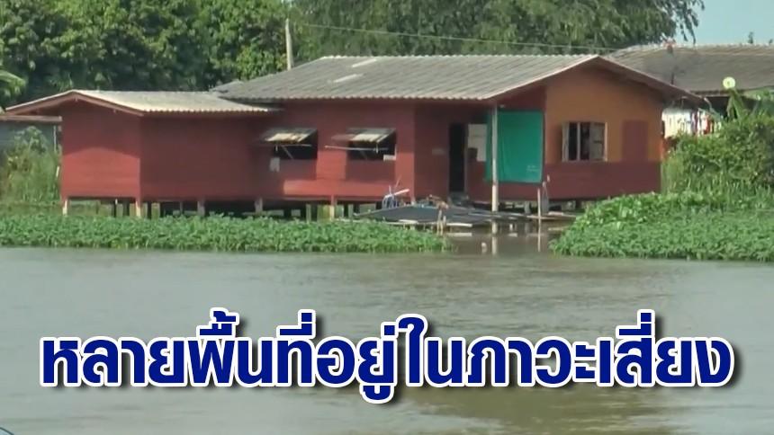 แม่น้ำท่าจีน ล้นท่วม จ.นครปฐม - จ.สุพรรณบุรี ระดมกำลังป้องเขตเศรษฐกิจ