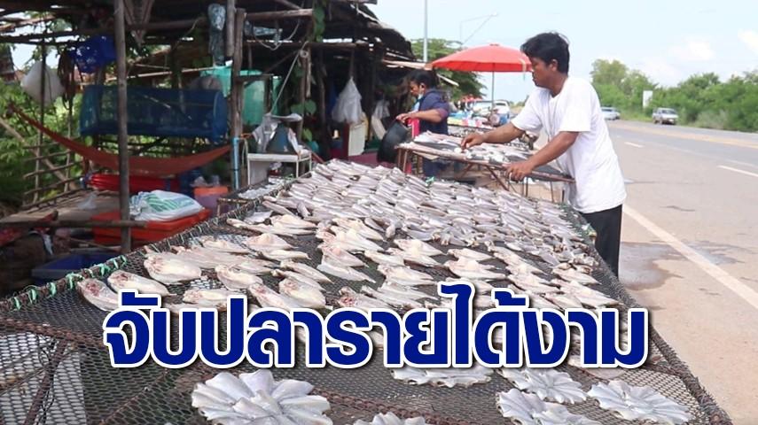 'ชาวพิจิตร' พลิกวิกฤตน้ำท่วม จับปลาเปิดแผงขายริมถนน รายได้งามวันละไม่ต่ำกว่า 2 พัน