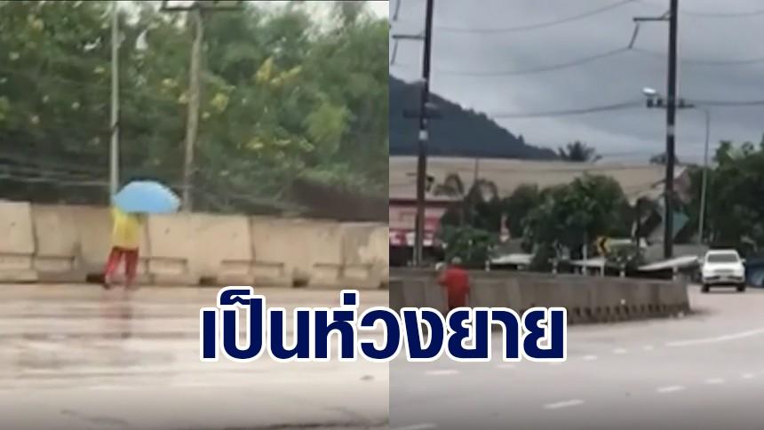 โซเชียลแห่แชร์ คลิปยายเดินกลางถนน ทุกวัน ชาวบ้านหวั่นถูกรถชน