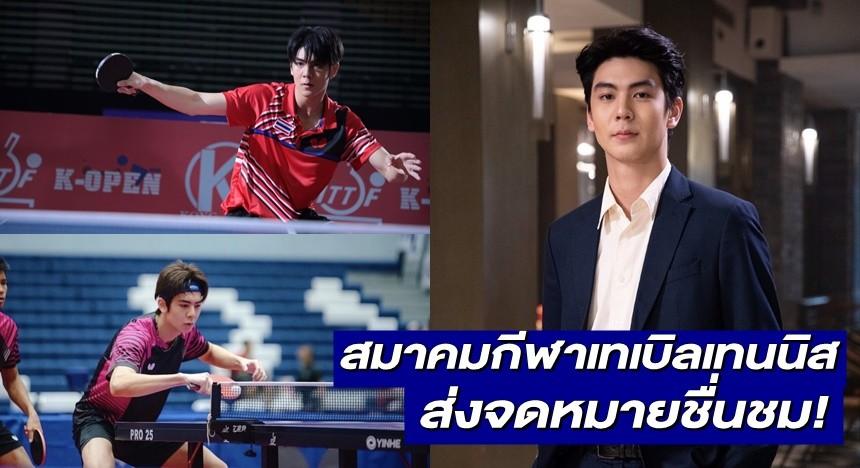 """ถูกใจสายกีฬา """"ริว"""" ปลื้ม """"พฤษภา-ธันวา รักแท้แค่เกิดก่อน """"สมาคมกีฬาเทเบิลเทนนิสแห่งประเทศไทย"""" ส่งจดหมายชื่นชม!"""