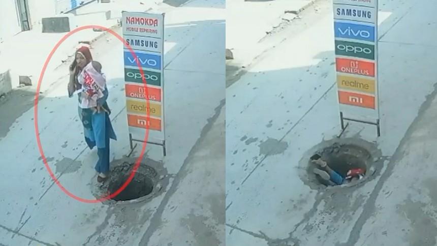 สาวอินเดียอุ้มลูก 9 เดือน พลาดเดินตกท่อ เพราะมัวแต่คุยมือถือ