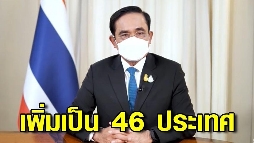 นายกฯ เผยข่าวดี เพิ่มประเทศเดินทางเข้าไทยไม่ต้องกักตัวเป็น 46 ประเทศ เริ่ม 1 พ.ย. นี้