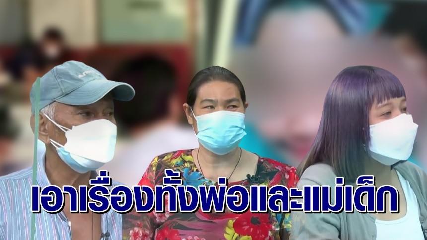 พ่อยังปากแข็ง ปัดทำร้ายลูกสาว 3 ขวบปางตาย ยายแฉเอาบุหรี่จี้ทั้งตัว ตีจนเยื่อหุ้มสมองอักเสบ