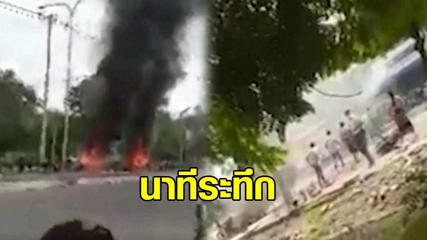 กลุ่มต่อต้านรัฐบาลเมียนมา วางระเบิดใกล้ สนง.รัฐ กลางวันแสกๆ บาดเจ็บ 9