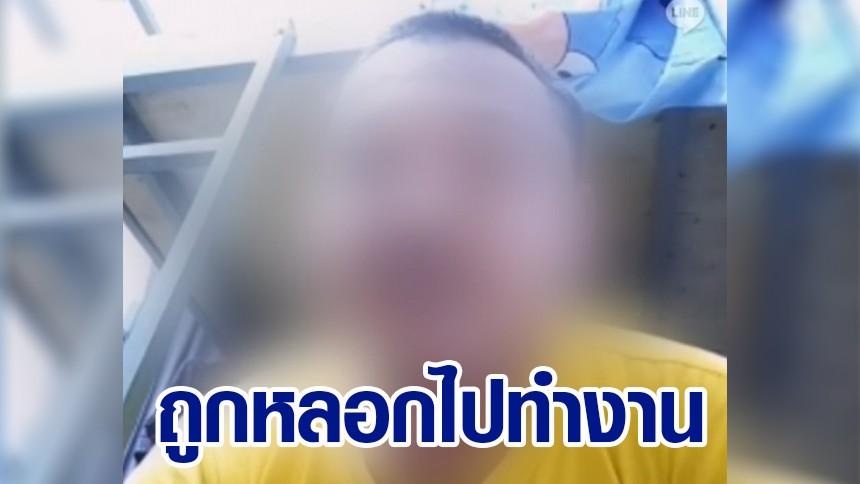 """เหยื่อร้อง! ถูกหลอกทำงาน """"แก๊งคอลเซ็นเตอร์"""" ประเทศเพื่อนบ้าน วอนพากลับไทย"""