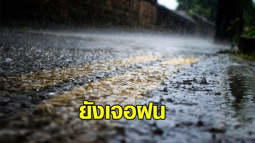 อุตุฯ เตือน 21-23 ต.ค. ไทยตอนบนมีฝนฟ้าคะนองในระยะแรก จากนั้นฝนจะลดน้อยลง