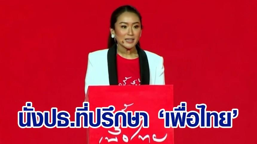 """""""เพื่อไทย"""" รีแบรนด์ เปิดตัว """"อุ๊งอิ๊ง"""" นั่งประธานที่ปรึกษา หวังพ่อได้กลับมากราบแผ่นดินไทย"""