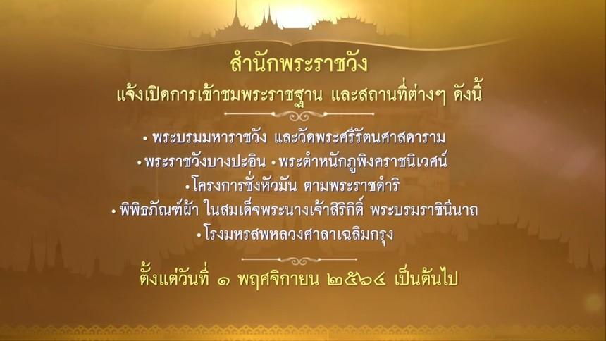 สำนักพระราชวัง แจ้งเปิดการเข้าชมพระราชฐาน-สถานที่ต่างๆ ตั้งแต่ 1 พ.ย. 64