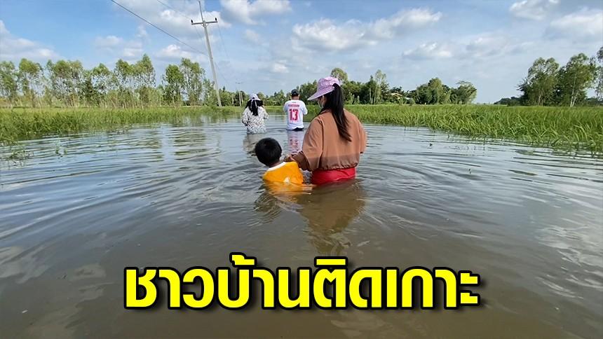 น้ำล้อมหมู่บ้าน ชาวบ้านติดเกาะ เดินทางลำบาก วอนหน่วยงานสนับสนุนเรือ