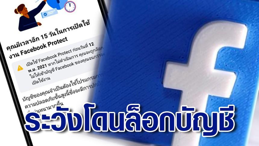 รู้ไว้ก่อนโดน! ไม่เปิดการใช้งาน Facebook Protect ระวังโดนล็อกบัญชี
