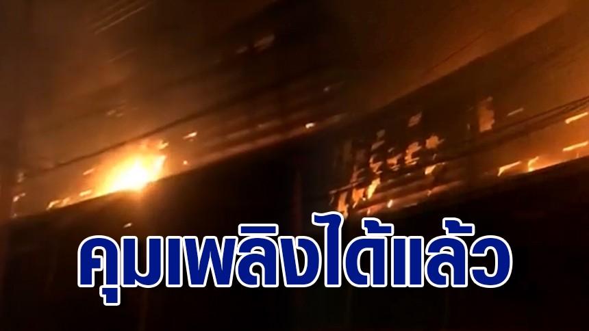 คุมเพลิงได้แล้ว! ไฟไหม้โรงงานรองเท้า ซอยกิ่งแก้ว 9/1 ไม่มีผู้บาดเจ็บ จนท.เร่งหาสาเหตุ