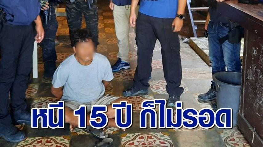ทำมึน! จับผัวโหดฆ่าปาดคอเมีย-เด็ก17 หนี15 ปี โผล่เป็นไต้ก๋งเรือ โดนจับบอกไม่รู้จัก