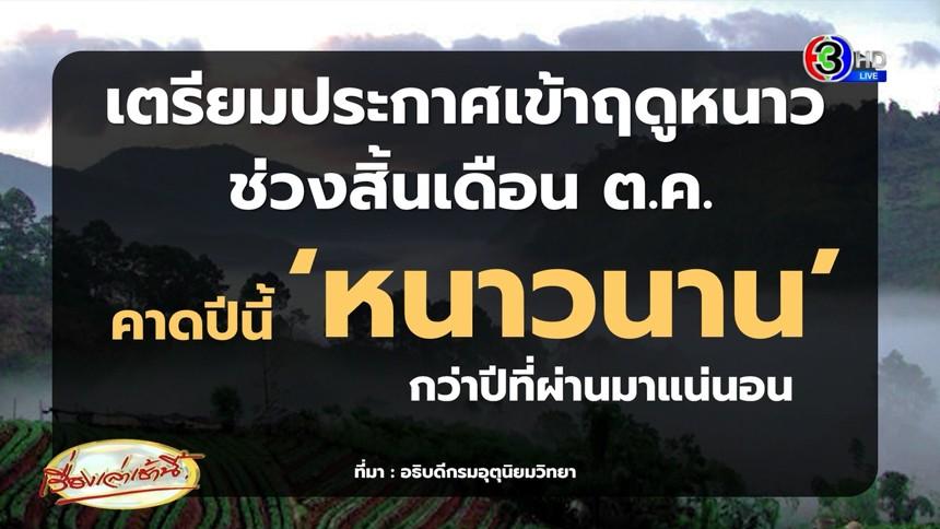 ทั่วไทยฝนลดลง อุตุฯ คาดปีนี้หนาวนาน กทม.สัมผัสได้ช่วง ธ.ค. - ม.ค.65