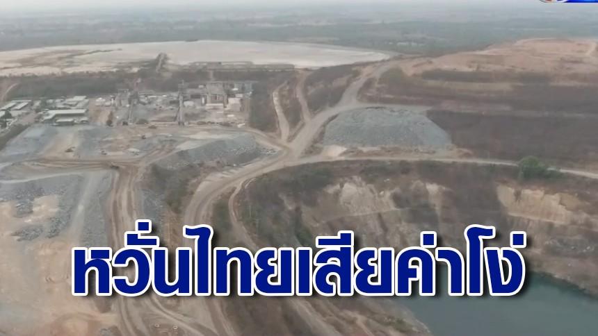 """ส.ส.เพื่อไทย หวั่นไทยเสีย """"สมบัติชาติ"""" เป็นค่าโง่ คดี คสช.สั่งปิดเหมืองทองอัครา"""