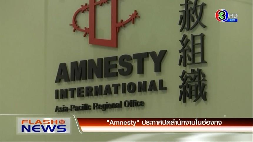 """จบตำนาน 40 ปี """"Amnesty"""" ประกาศปิดสำนักงานในฮ่องกง หลังถูกคุกคามหนัก"""