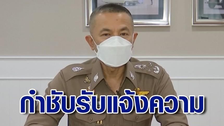 ผบ.ตร.สั่งทุกสถานีตำรวจ รับแจ้งความคดีฉ้อโกงทางโซเชียลฯ