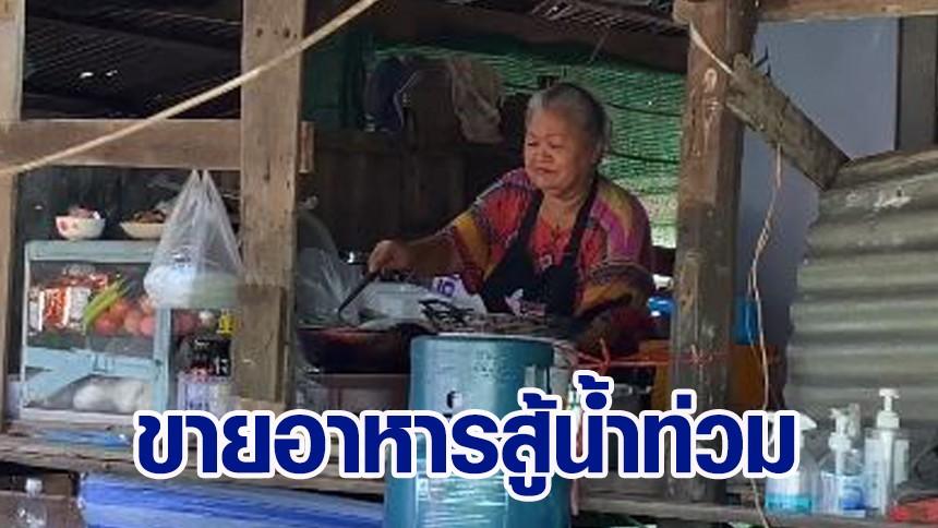 แม่ค้าอาหารตามสั่งเกาะเกร็ด สู้วิกฤตน้ำท่วมเปิดฝาบ้านชั้น 2 ขายอาหารหลังน้ำท่วมสูง