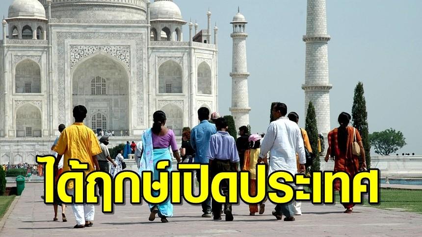 ได้ฤกษ์!! อินเดียเปิดประเทศ รับนักท่องเที่ยวต่างชาติ ครั้งแรกในรอบ 19 เดือน
