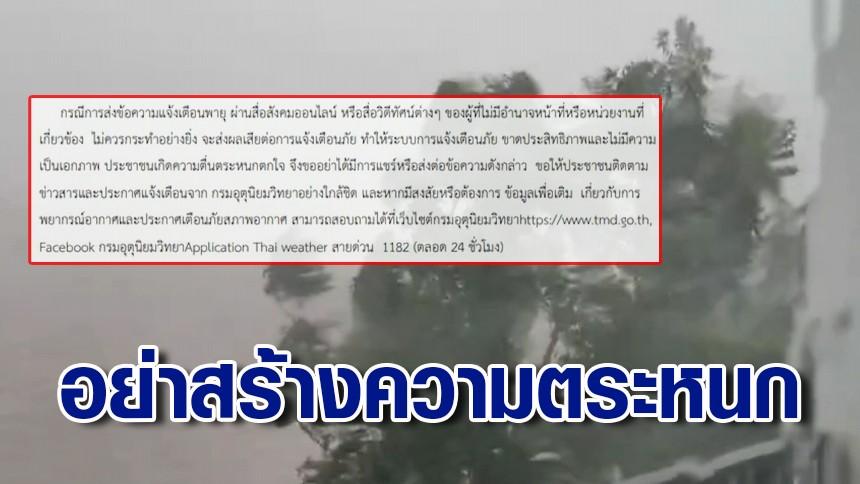 อธิบดีกรมอุตุฯ แจง 'พายุหมาเหล่า' อาจสลายก่อนกระทบไทย ขออย่าแชร์ สร้างความตระหนก
