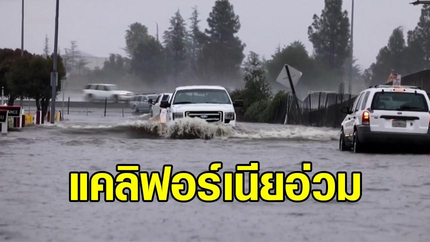 แคลิฟอร์เนียเจอพายุ 'บอมบ์ไซโคลน' ถล่มหนักทั้งฝนตก-ดินถล่ม