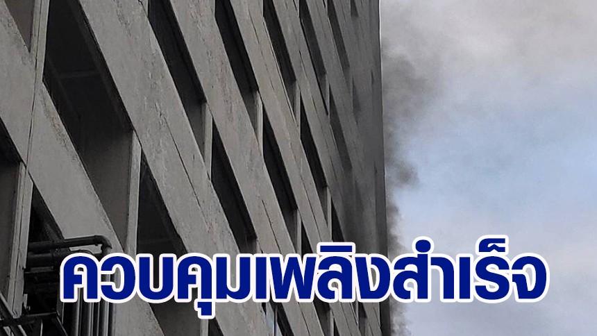 จนท.เข้าควบคุมเพลิงไหม้ได้สำเร็จ หลังเกิดเหตุไฟไหม้ รพ.ศิริราช ชั้น 8 หวอดรักษาผู้ป่วยโควิด