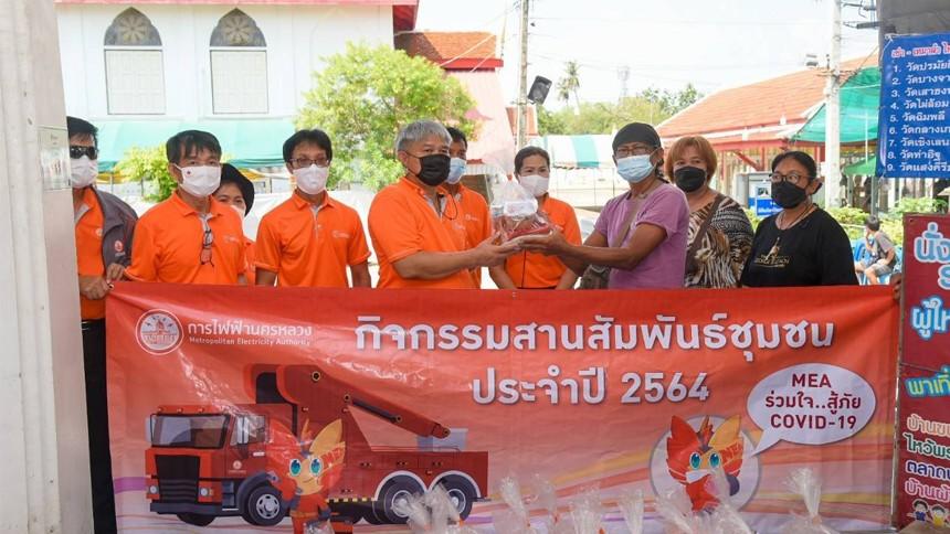 MEA จัดกิจกรรมสานสัมพันธ์ชุมชน ประจำปี 2564 พัฒนาคุณภาพชีวิต ชุมชนเกาะเกร็ด จ.นนทบุรี