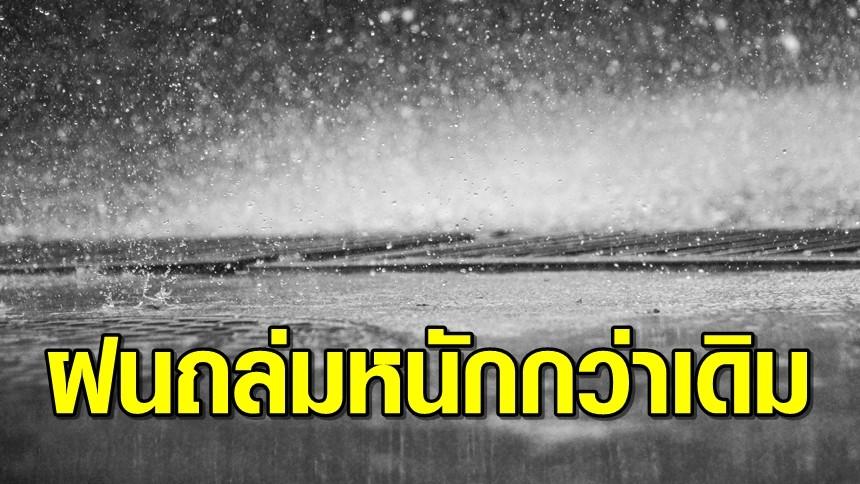 อุตเตือน!! ฝนถล่มหนักกว่าเดิม ระวังน้ำท่วม-น้ำหลาก หลายพื้นที่