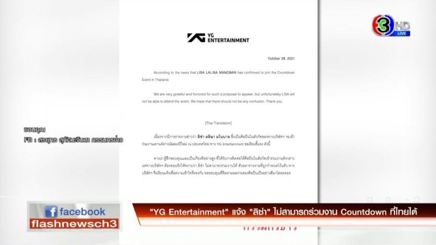 YG แจ้ง 'ลิซ่า' ไม่สามารถร่วมงาน Countdown ที่ไทยได้