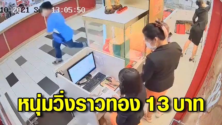 รวบทันควัน! หนุ่มนักศึกษา วิ่งราวทอง 13 บาท ในห้างดังย่านลาดกระบัง